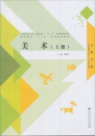 """全国学前教育专业""""十二五""""系列规划教材:美术(上册)"""