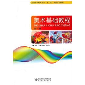 二手美术基础教程(全一册)高铁主编 北京师范大学出版社