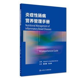 炎症性肠病营养管理手册