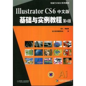 【二手包邮】Illustrator CS6中文版基础与实例教程-第4版-(含1CD