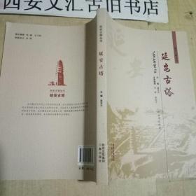 延安文物丛书:延安古塔