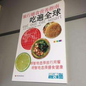 吃遍全球:旅行膳食营养指南 全新未翻阅 一版一印 正版现货