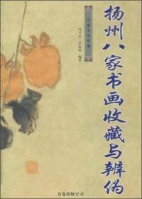 万卷名家收藏:扬州八家书画收藏与辨伪