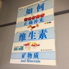如何正确补充维生素矿物质——健康今典·维生素保健课堂 全新未翻阅 一版一印 正版现货