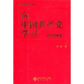 向中国共产党学习:复兴战略篇