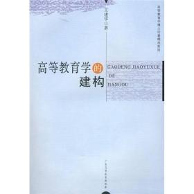 保证正版 高等教育学的建构 王建华 广东高等教育出版社