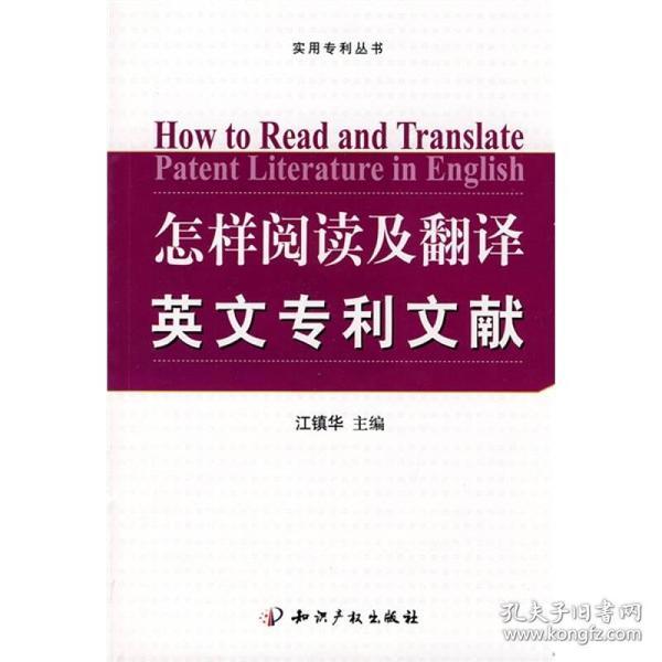 实用专利丛书·怎样阅读及翻译英文专利文献