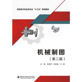 机械制图(第二版)(高职 吴淑芳)
