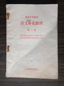 初级中学课本语文补充教材第一册