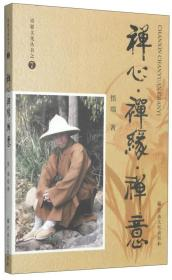 崇恩文化丛书之7:禅心·禅缘·禅意  现松江西林禅寺方丈悟端法师所写一些文章的集子
