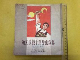 1960年初版1印【颂先进鼓干劲漫画选集】印量仅8500册