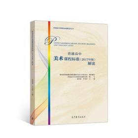 普通高中美术课程标准(2017年版)解读