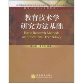 教育技术学研究方法基础