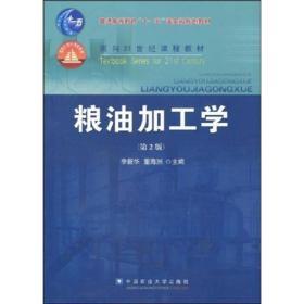 """粮油加工学(第2版)/面向21世纪课程教材·普通高等教育""""十一五""""国家级规划教材"""