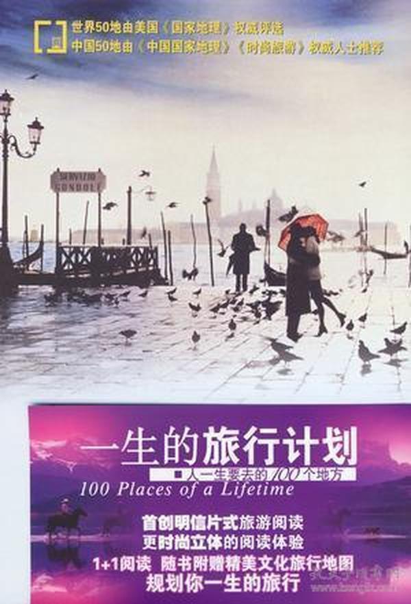 一生的旅行计划:人一生要去的100个地方