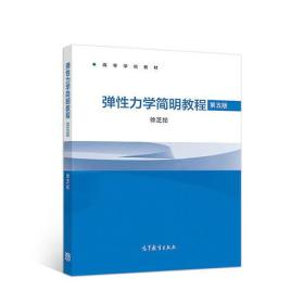 弹性力学简明教程(第五版)