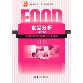 """普通高等教育""""十一五""""国家级规划教材:食品分析(第二版)"""