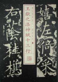 王献之洛神赋十三行:书法放大铭刻系列