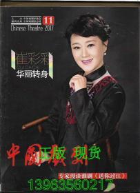 中国戏剧 2017.11