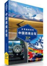 Lonely Planet:中国西南自驾 31条精彩路线