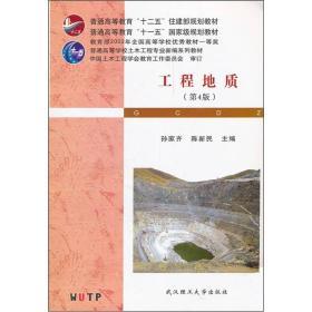 普通高等学校土木工程专业新编系列教材:工程地质(第4版)