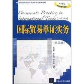 国际贸易单证实务(第三版)吴国新清华大学出版社