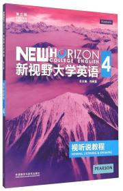 二手新视野大学英语视听说教程4(第3版 ) 郑树棠 外语教学与研究