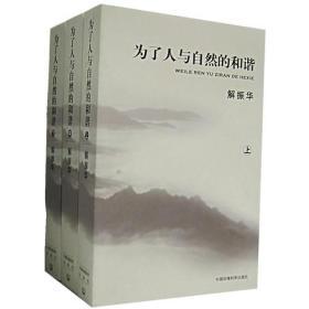 为了人与自然的和谐(全3册)精装