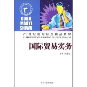 正版二手国际贸易实务曲建忠山东人民出版社9787209050999