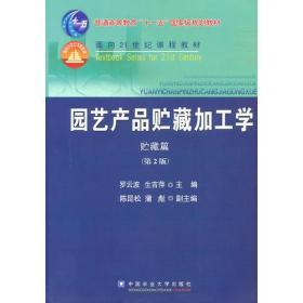 园艺产品贮藏加工学(第2版)--贮藏篇罗云波 生吉萍9787565500282农业大学出版社