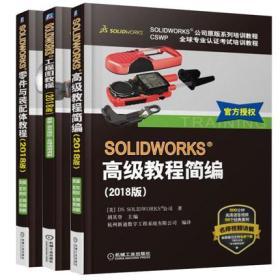 【正版新书】SOLIDWORKS®零件与装配体教程+工程图设计+高级教程简编 2018版 solidworks2018软件视频教程 全套3D曲面建模 CSWP认证考试培训书