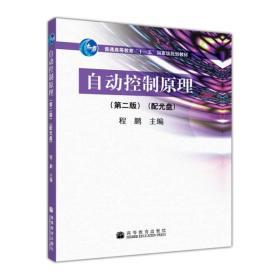 """自動控制原理(第2版)/普通高等教育""""十一五""""國家級規劃教材"""