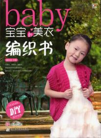 宝宝的美衣编织书