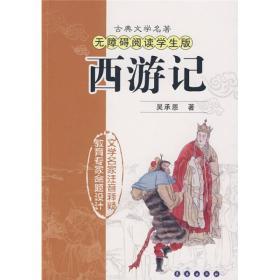 古典文学名著.无障碍阅读学生版:西游记