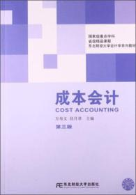 成本会计(第三3版) 万寿义 任月君 东北财经大学出版社