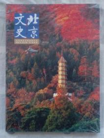 北京文史 2012年第3期 总第42期(未拆封)