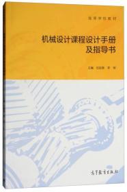 机械设计课程设计手册及指导书