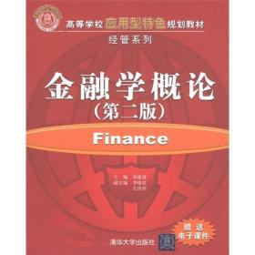 金融学概论 第二版 刘建波 清华大学 9787302267874