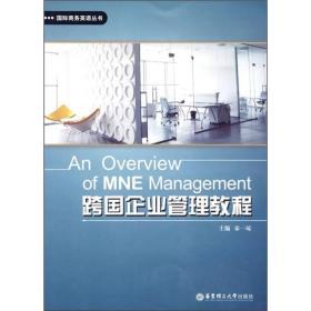 跨国企业管理教程