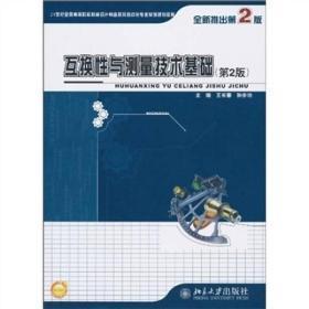 互换性与测量技术基础 王长春 第2版 9787301175675 北京大学出版社