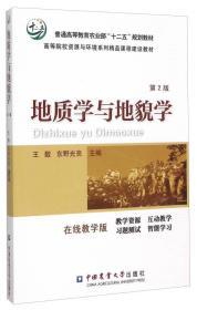 地质学与地貌学(第2版 在线教学版)(后书皮有折痕你,不妨碍阅读)