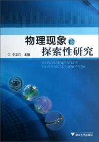 物理现象的探索性研究