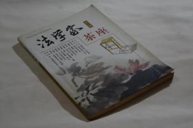法学家茶座.第2辑