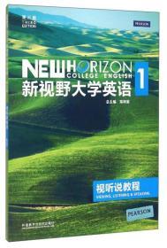 新视野大学英语视听说教程1 郑树棠 第3版 9787513556798 外语教学与研究出版社