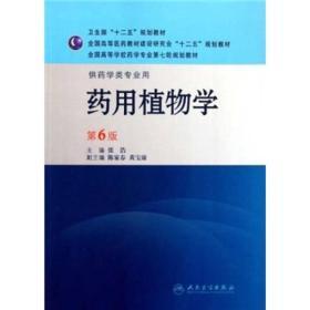 药用植物学(第6版)
