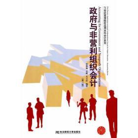 政府与非营利组织会计 李荣梅 第三版 9787565415487 东北财经大学出版社