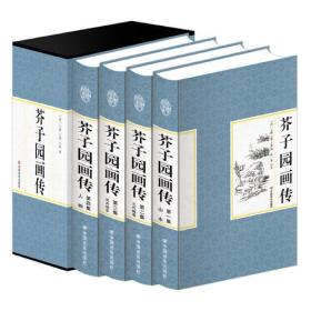 正版{}芥子园画传-全四集王概中国言实出版社9787517105671ai1