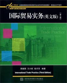 S国际贸易实务;英文版