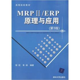 MRP ii/ERP原理与应用(第三版)程控 清华大学9787302271161