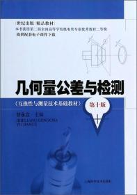 几何量公差与检测(第10版)/ 互换性与测量技术基础教材·世纪出版精品教材